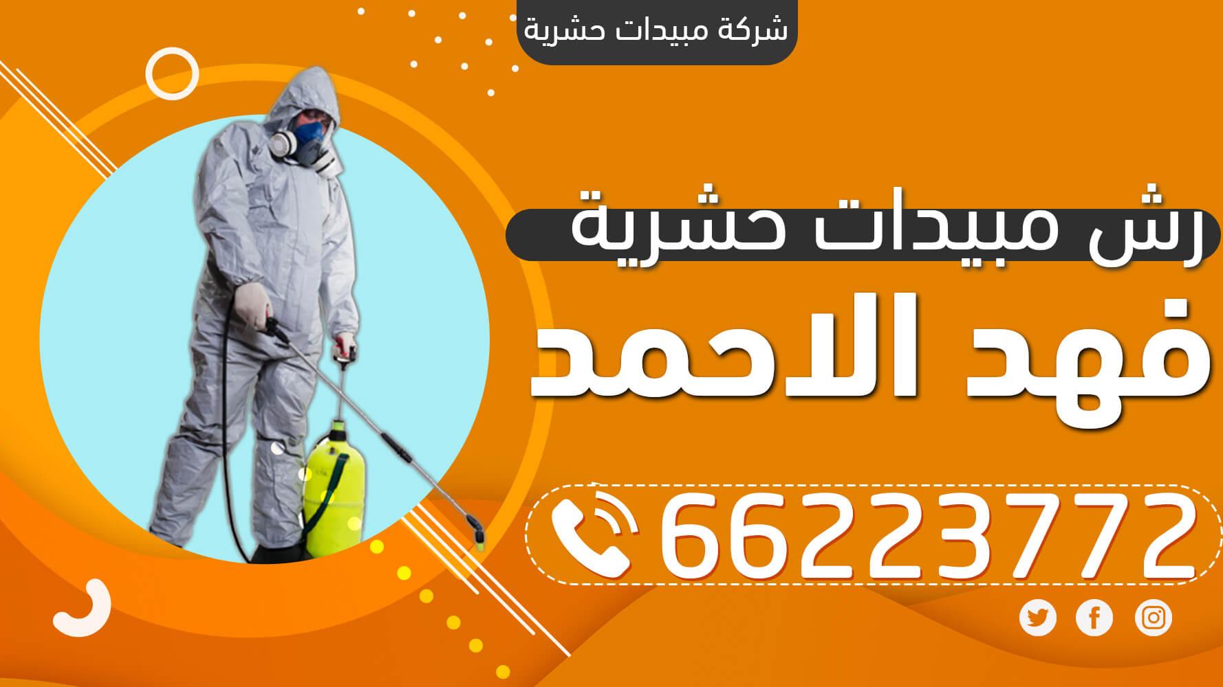 رش مبيدات حشرية فهد الاحمد