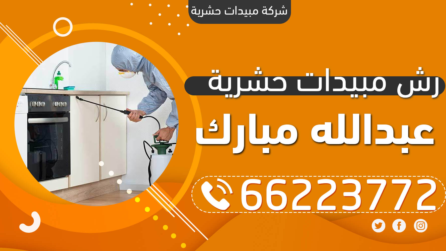 رش مبيدات حشرية عبدالله مبارك