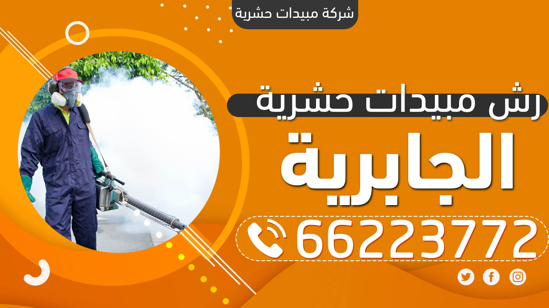 رش مبيدات حشرية الجابرية