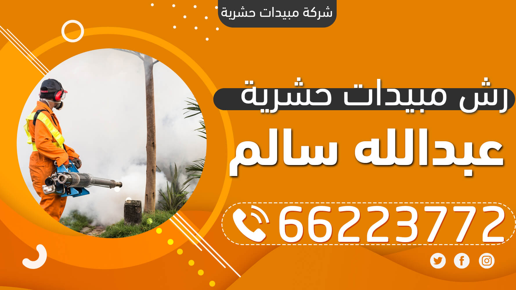 رش مبيدات حشرية عبدالله سالم