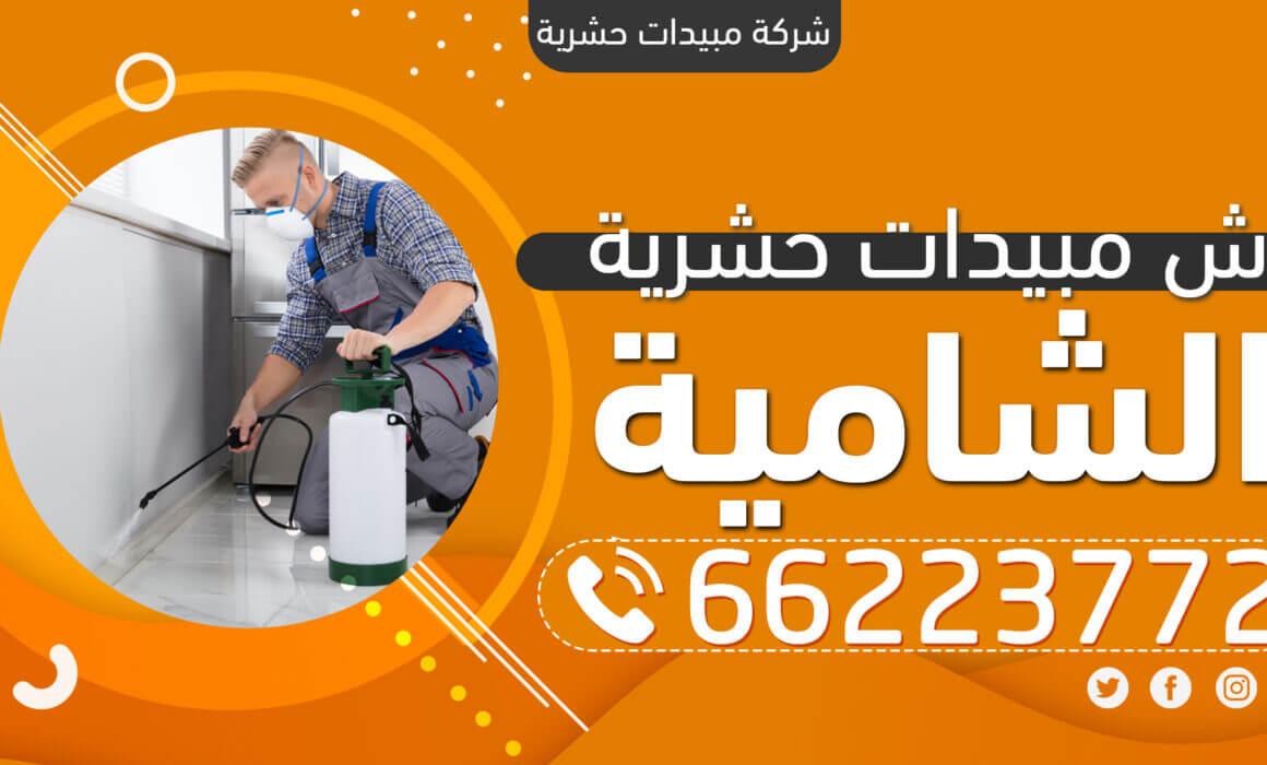 رش مبيدات حشرية الشامية
