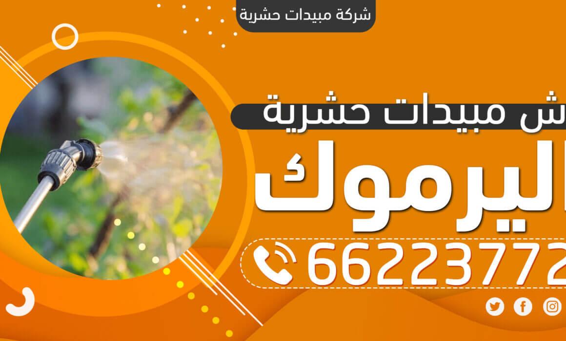 رش مبيدات حشرية اليرموك
